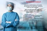 Профильный медицинский класс