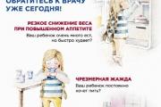 Информационная кампания «Дети тоже болеют»