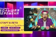 """ВСЕРОССИЙСКИЙ ОНЛАЙН-ФЕСТИВАЛЬ """"БОЛЬШАЯ ПЕРЕМЕНА"""""""