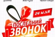 Районный праздник Последнего звонка-2018
