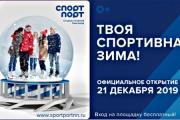 «Спорт Порт»
